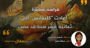 أمسية كليمانس. بقلم: سهام سايح || موقع مقال