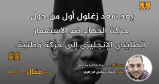 خدعونا فقالوا مُناضل|| بقلم: حمدي سامي ابراهيم || موقع مقال
