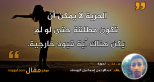 الحرية|| بقلم: عبدالرحمن إسماعيل اليوسف|| موقع مقال