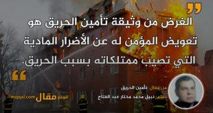 تأمين الحريق|| بقلم: نبيل محمد مختار عبد الفتاح|| موقع مقال