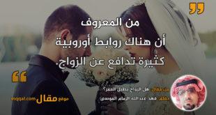 هل الزواج يطيل العمر؟|| بقلم: فهد عبدالله الزمام الموسى|| موقع مقال