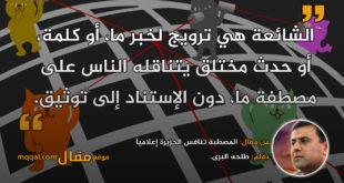 المصطبة تنافس الجزيرة إعلامياً|| بقلم: طلحه البرى|| موقع مقال