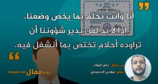 حلم الملك|| بقلم: مهدي الحسيني|| موقع مقال