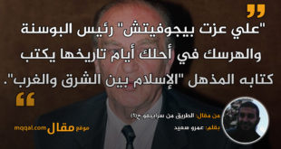 الطريق من سراييفو ج(1)|| بقلم: عمرو سعيد|| موقع مقال