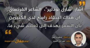 عبقرية الفن|| بقلم: عمر عبد العزيز|| موقع مقال