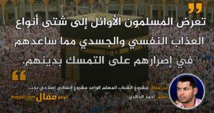 مشروع الشباب المسلم الواعد مشروع إنساني إصلاحي بحت|| بقلم: احمد الخالدي|| موقع مقال