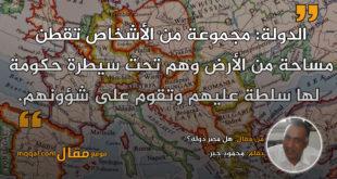 هل مصر دولة؟|| بقلم: محمود جبر|| موقع مقال