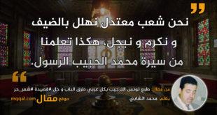 طبع تونس الترحيب بكل عربي طرق الباب و حل #قصيدة #شعر_حر|| بقلم: محمد الشابي|| موقع مقال