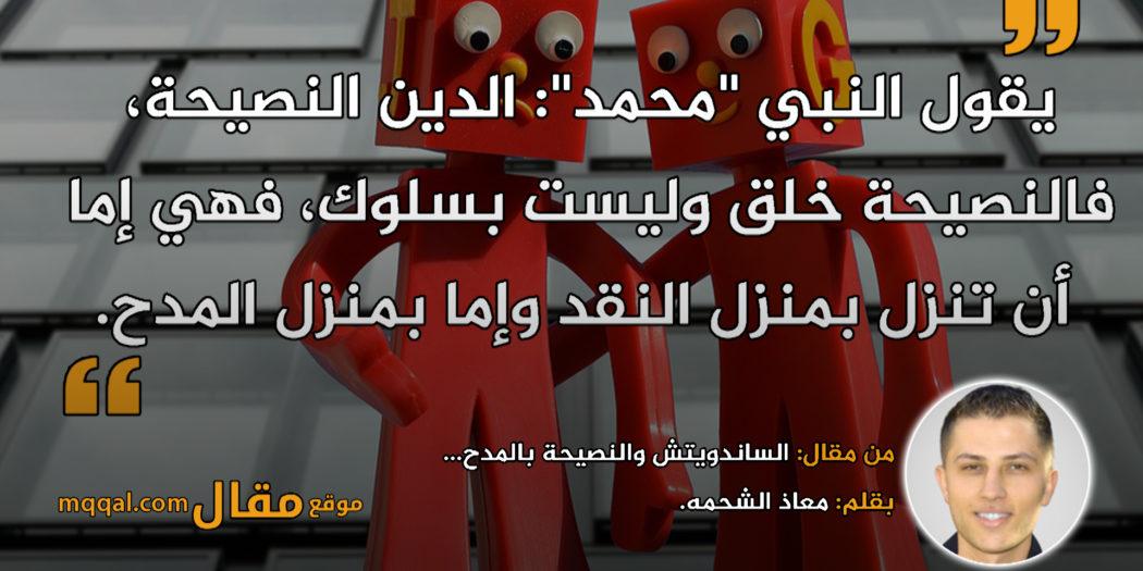 الساندويتش والنصيحة بالمدح..|| بقلم: معاذ الشحمه|| موقع مقال