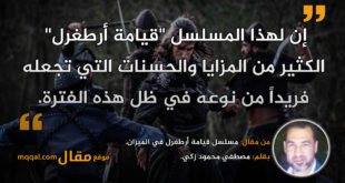 مسلسل قيامة ارطغرل في الميزان || بقلم: مصطفي محمود زكي|| موقع مقال