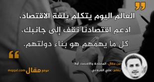 المصلحة والاقتصاد أولاً|| بقلم: علي القبلاني|| موقع مقال
