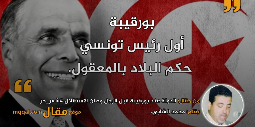 الدولة عند بورقيبة قبل الرجل وصان الاستقلال #شعر_حر|| بقلم: محمد الشابي|| موقع مقال