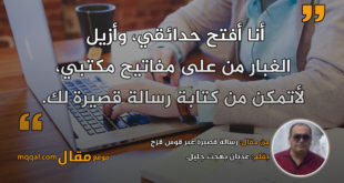 رسالة قصيرة عبر قوس قزح|| بقلم: عدنان بهجت جليل|| موقع مقال