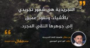 فلسفة اللغة التجريدية. بقلم: انور غني الموسوي || موقع مقال
