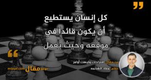 اقتراحات وليست أوامر . بقلم: معاذ الشحمه || موقع مقال