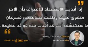 الاعتراف للآخر بالتفوق. بقلم: معاذ الشحمه.    موقع مقال