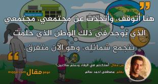 أسَتكَنْتُم في الرّقادِ ودمتم ساكنين؟ بقلم: مصطفى احمد سالم || موقع مقال