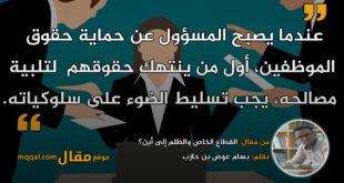 القطاع الخاص والظلم إلى أين؟ بقلم: بسام عوض بن حازب || موقع مقال