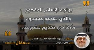 المنظومة الأخلاقية العالمية والإسلام. بقلم: علي البحراني || موقع مقال