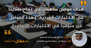 النتائج الفردية أم الجماعية . بقلم: مبروك ين جمعان الحريري الزهراني    موقع مقال