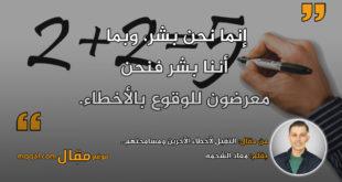 التقبل لأخطاء الآخرين ومسامحتهم.. بقلم: معاذ الشحمه || موقع مقال