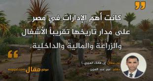 إن فاتك الميري..! بقلم: عمر عبد العزيز || موقع مقال