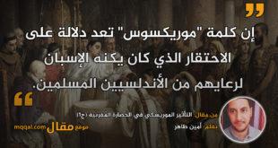 التأثير الموريسكي في الحضارة المغربية (ج1) . بقلم: أمين طاهر || موقع مقال