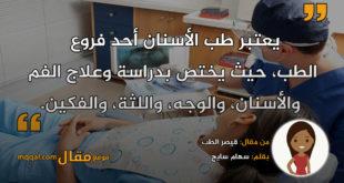 قيصر الطب . بقلم: سهام سايح || موقع مقال
