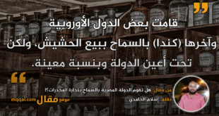 هل تقوم الدولة المصرية بالسماح بتجارة المخدرات؟! بقلم: إسلام الحامدي || موقع مقال