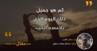 الحب. بقلم: عدنان بهجت جليل || موقع مقال
