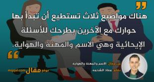 الاسم والمهنة والهواية. بقلم: معاذ الشحمه|| موقع مقال