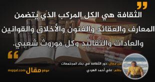 دور الثقافة في بناء المجتمعات. بقلم: علي أحمد الهردي || موقع مقال