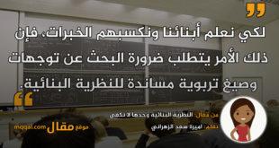 النظرية البنائية وحدها لا تكفي. بقلم: اميرة سعد الزهراني || موقع مقال