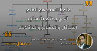 لمحة تاريخية في علم النسب عند العرب. بقلم: زيد العرفج || موقع مقال
