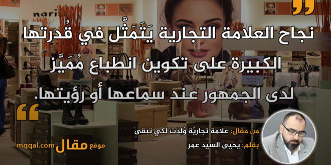 علامة تجاريَّة وُلِدَت لكي تبقى. بقلم: يحيى السيد عمر || موقع مقال