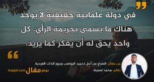 الصراع من أجل تحييد الرواسب وبروز الذات الفردية. بقلم: محمد امعيط|| موقع مقال