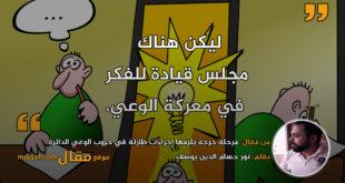 مرحلة حرجة يلزمها إجراءات طارئة في حروب الوعي الدائرة. بقلم: نور حسام الدين يوسف || موقع مقال