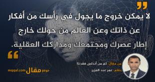 كم من أندلس فقدنا!. بقلم: عمر عبد العزيز || موقع مقال