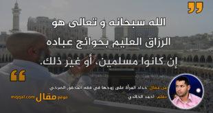 حداد المرأة على زوجها في فقه المحقق الصرخي. بقلم: احمد الخالدي || موقع مقال