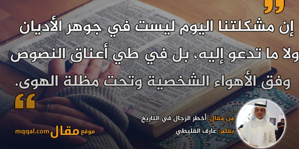 أخطر الرجال في التاريخ. بقلم: عارف القليطي || موقع مقال