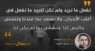 حب السعادة!. بقلم: محمود شقريه || موقع مقال