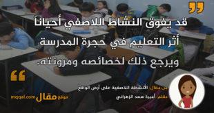 الأنشطة اللاصفية على أرض الواقع. بقلم: أميرة سعد الزهراني || موقع مقال