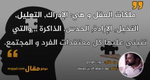 حروب الوعي. بقلم: نور حسام الدين يوسف || موقع مقال