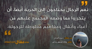 حرية الرجل. بقلم: وفاء مرزوق رياض || موقع مقال