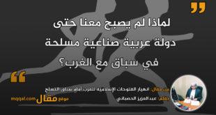 انهيار الفتوحات الإسلامية للعرب أمام سباق التسلح والعلم . بقلم: عبدالعزيز الحصباني || موقع مقال