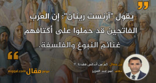 كم من أندلس فقدنا..؟! بقلم: عمر عبد العزيز || موقع مقال