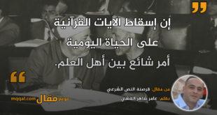 قرصنة النص الشرعي. بقلم: عامر شاهر القشي || موقع مقال