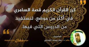 السامريون. بقلم: د. جمال يوسف الهميلي || موقع مقال