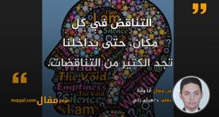 أنا وأنا!|| بقلم: د/هيثم زكي|| موقع مقال