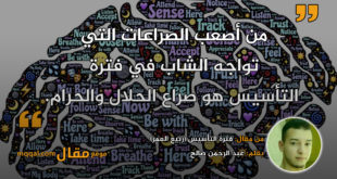 فترة التأسيس (ربيع العمر)|| بقلم: عبد الرحمن صالح|| موقع مقال